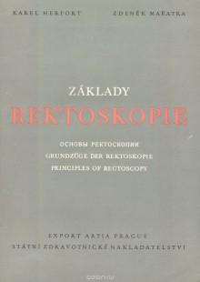 Обложка книги  - Основы ректоскопии