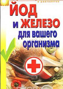 Обложка книги  - Йод и железо для вашего организма