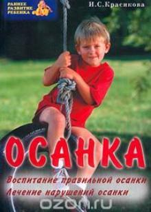 Обложка книги  - Осанка. Воспитание правильной осанки. Лечение нарушений осанки