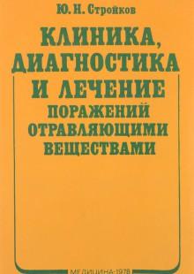 Обложка книги  - Клиника, диагностика и лечение поражений отравляющими веществами