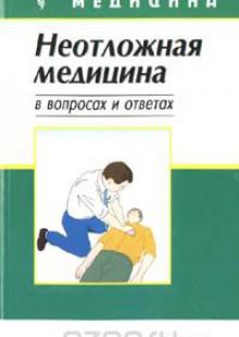 Обложка книги  - Неотложная медицина в вопросах и ответах
