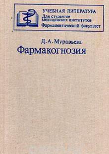 Обложка книги  - Фармакогнозия