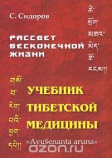Обложка книги  - Рассвет бесконечной жизни. Учебник тибетской медицины
