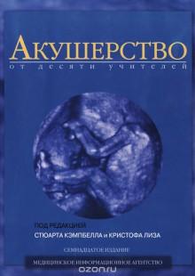 Обложка книги  - Акушерство от десяти учителей