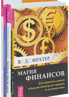 Обложка книги  - Первые после Бога. Исцеление душевных ран. Магия финансов. Истинное богатство (комплект из 4 книг)