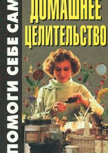 Обложка книги  - Домашнее целительство
