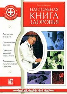 Обложка книги  - Настольная книга здоровья