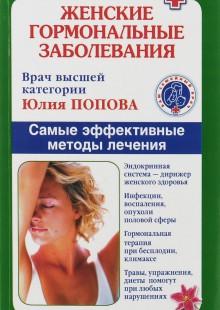 Обложка книги  - Женские гормональные заболевания. Самые эффективные методы лечения