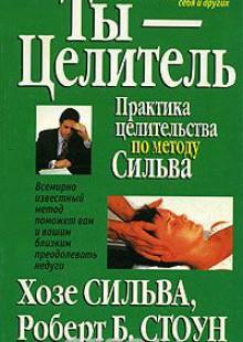 Обложка книги  - Ты – целитель