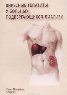 Обложка книги  - Вирусные гепатиты у больных, подвергающихся диализу
