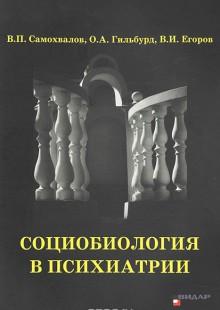Обложка книги  - Социобиология в психиатрии