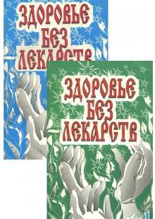 Обложка книги  - Здоровье без лекарств (комплект из 2 книг)