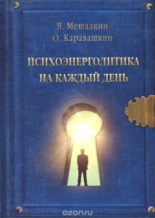 Обложка книги  - Психоэнерголитика на каждый день