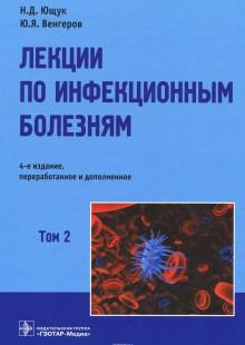Обложка книги  - Лекции по инфекционным болезням. В 2 томах. Том 2