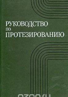 Обложка книги  - Руководство по протезированию