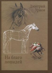 Обложка книги  - На благо лошадей