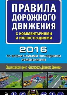 Обложка книги  - Правила дорожного движения с комментариями и иллюстрациями (со всеми самыми последними изменениями на 2016 год)