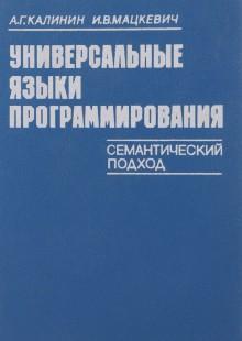 Обложка книги  - Универсальные языки программирования. Семантический подход
