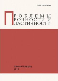 Обложка книги  - Проблемы прочности и пластичности. Выпуск 72