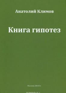 Обложка книги  - Книга гипотез