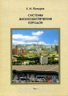 Обложка книги  - Системы жизнеобеспечения городов