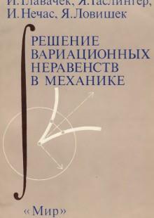Обложка книги  - Решение вариационных неравенств в механике