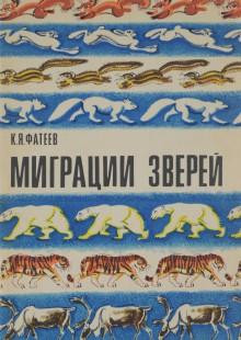 Обложка книги  - Миграции зверей