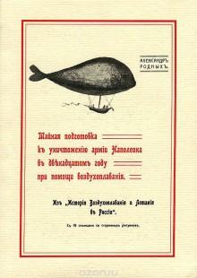 Обложка книги  - Тайная подготовка к уничтожению армии Наполеона в двенадцатом году при помощи воздухоплавания