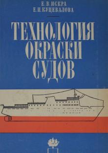 Обложка книги  - Технология окраски судов