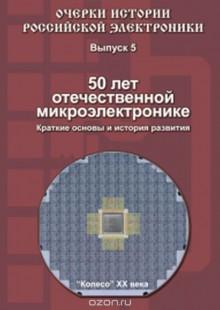 Обложка книги  - 50 лет отечественной микроэлектронике. Краткие основы и история развития