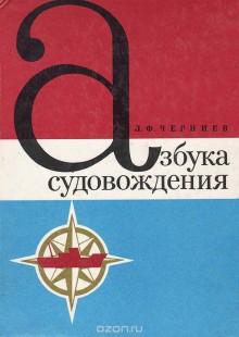 Обложка книги  - Азбука судовождения