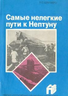 Обложка книги  - Самые нелегкие пути к Нептуну