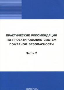 Обложка книги  - Практические рекомендации по проектированию систем пожарной безопасности. Часть 2