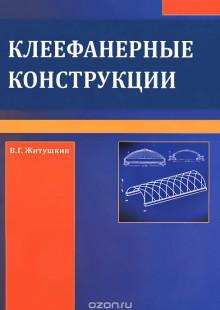 Обложка книги  - Клеефанерные конструкции