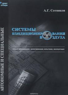Обложка книги  - Автономные и специальные системы кондиционирования воздуха. Теория, оборудование, проектирование, испытание, эксплуатация