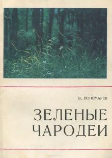 Обложка книги  - Зеленые чародеи