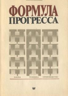Обложка книги  - Формула прогресса