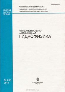 Обложка книги  - Фундаментальная и прикладная гидрофизика, №2(8), 2010