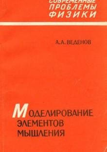 Обложка книги  - Моделирование элементов мышления