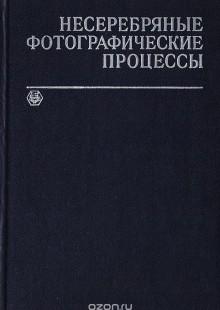 Обложка книги  - Несеребряные фотографические процессы