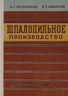 Обложка книги  - Шпалопильное производство