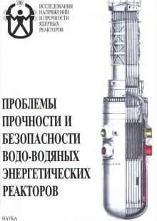 Обложка книги  - Проблемы прочности и безопасности водо-водяных энергетических реакторов