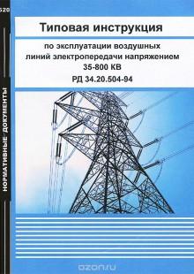 Обложка книги  - Типовая инструкция по эксплуатации воздушных линий электропередачи напряжением 35-800 кВ. РД 34.20.504-94