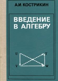 Обложка книги  - Введение в алгебру
