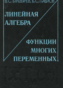 Обложка книги  - Линейная алгебра и функции многих переменных