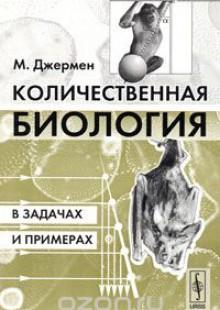 Обложка книги  - Количественная биология в задачах и примерах