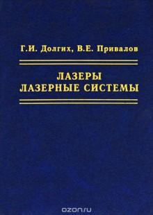 Обложка книги  - Лазеры. Лазерные системы