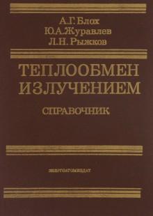 Обложка книги  - Теплообмен излучением. Справочник