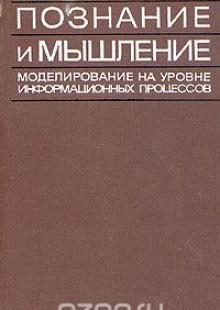 Обложка книги  - Познание и мышление