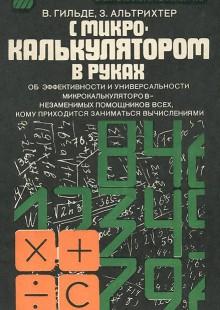 Обложка книги  - С микрокалькулятором в руках